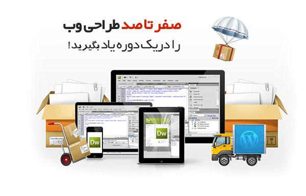 آموزش طراحی سایت ارومیه