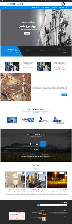 طراحی-سایت-انرژی-برق
