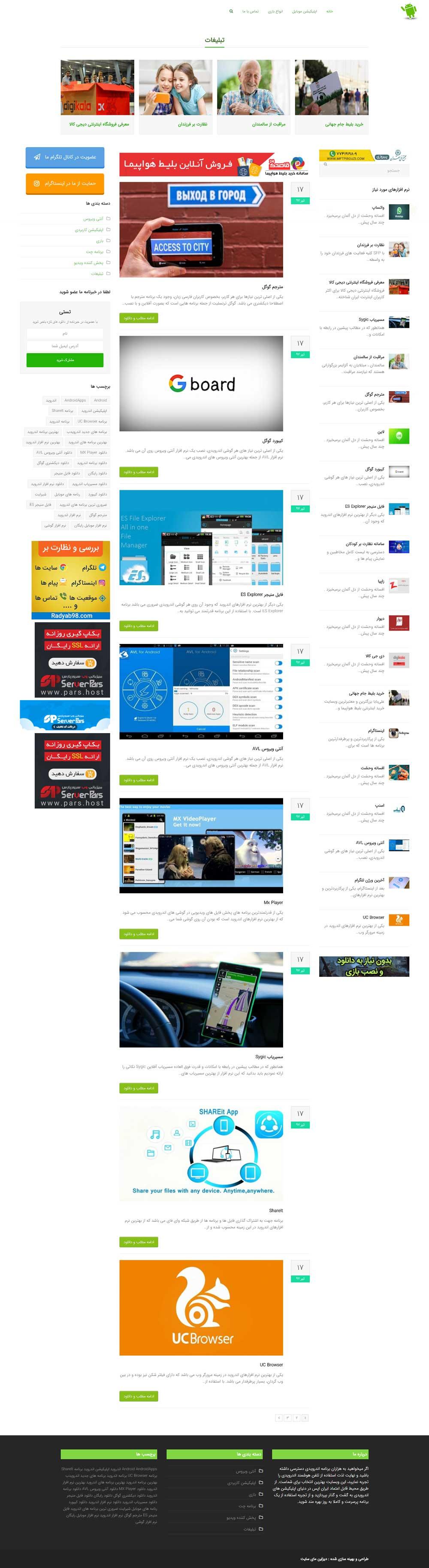 urmiadesign-appstore