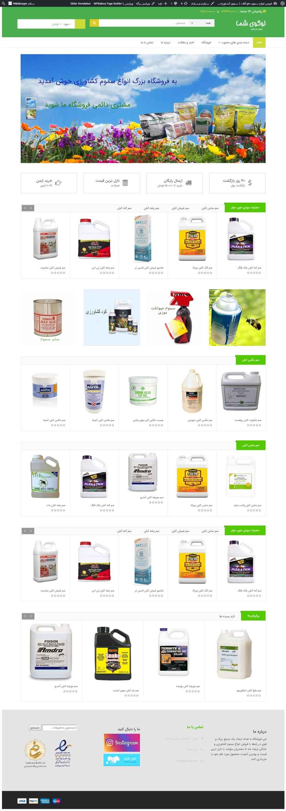طراحی-سایت-دفع-آفات-و-سموم-کشاورزی-و-حشرات-موزی-اورمیادیزاین