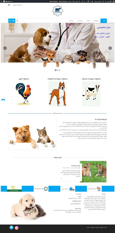 طراحی-سایت-دامپزشکی-1000x740